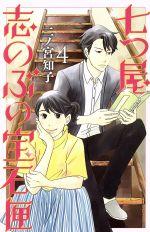 七つ屋志のぶの宝石匣(4)(キスKC)(少女コミック)