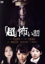 「超」怖い話(通常)(DVD)