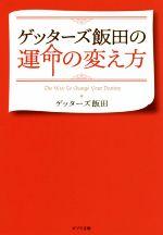ゲッターズ飯田の運命の変え方ポプラ文庫
