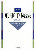 入門刑事手続法 第7版(単行本)