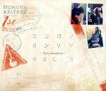 ココロノセンリツ~Feel a heartbeat~ Vol.0 LIVE(Blu-ray Disc)(BLU-RAY DISC)(DVD)