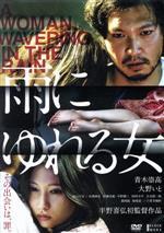 雨にゆれる女(通常)(DVD)