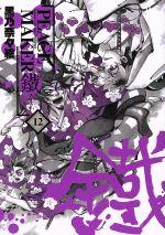 PEACE MAKER鐵(12)(マッグガーデンCビーツ)(大人コミック)