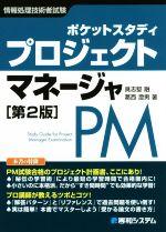 ポケットスタディプロジェクトマネージャ 第2版 情報処理技術者試験(単行本)