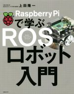 Raspberry Piで学ぶROSロボット入門(単行本)