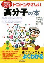 トコトンやさしい高分子の本(B&Tブックス)(単行本)