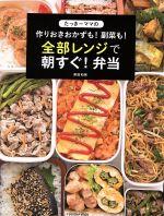 たっきーママの作りおきおかずも!副菜も!全部レンジで朝すぐ!弁当(FUSOSHA MOOK)(単行本)
