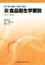 新食品衛生学要説 食べ物と健康・食品と衛生(2017年版)(単行本)