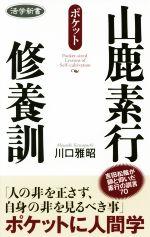山鹿素行 修養訓 ポケット(活学新書)(新書)