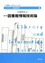 図書館情報技術論 第2版(ライブラリー図書館情報学3)(単行本)