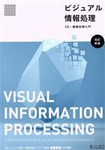 ビジュアル情報処理 改訂新版 CG・画像処理入門(単行本)