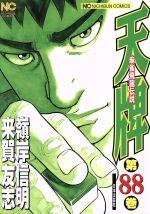 天牌 麻雀飛龍伝説(88)(ニチブンC)(大人コミック)