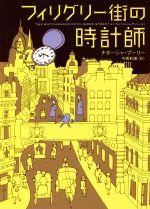 フィリグリー街の時計師(ハーパーBOOKS)(文庫)