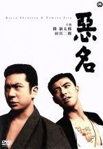 悪名(通常)(DVD)