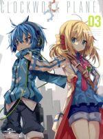 クロックワーク・プラネット 第3巻(初回限定版)(Blu-ray Disc)(スリーブ、ブックレット付)(BLU-RAY DISC)(DVD)