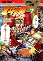 北斗の拳 イチゴ味(7)(ゼノンC)(大人コミック)