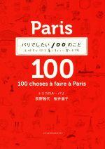 パリでしたい100のこと 大好きな街を暮らすように楽しむ旅(単行本)