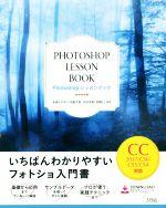 Photoshop レッスンブック CC2017/CS6/CS5/CS4対応 いちばんわかりやすいフォトショ入門書(単行本)