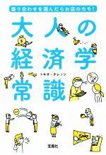 盛り合わせを選んだらお店のカモ! 大人の経済学常識(宝島SUGOI文庫)(文庫)