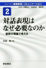 シリーズ〈言語表現とコミュニケーション〉 対話表現はなぜ必要なのか 最新の理論で考える(2)(単行本)