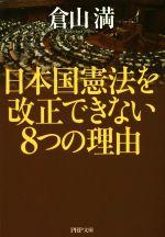 日本国憲法を改正できない8つの理由(PHP文庫)(文庫)