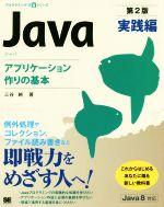 Java 実践編 第2版 アプリケーション作りの基本(プログラミング学習シリーズ)(単行本)