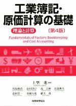 工業簿記・原価計算の基礎 第4版 理論と計算(単行本)