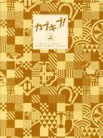 カブキブ! BOX上巻(Blu-ray Disc)(BLU-RAY DISC)(DVD)