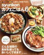 syunkonカフェごはん(e‐MOOK)(6)(単行本)