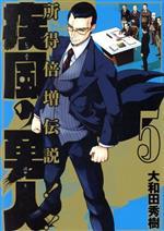 疾風の勇人(5)(モーニングKC)(大人コミック)