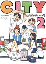 CITY(2)(モーニングKC)(大人コミック)