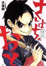 さんぱちのおと(1)(モーニングKC)(大人コミック)