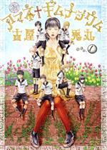 アマネ†ギムナジウム(1)(モーニングKC)(大人コミック)
