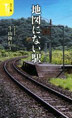 地図にない駅 カラー版(宝島社新書474)(新書)