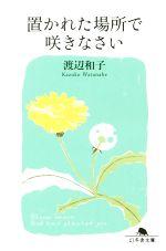 置かれた場所で咲きなさい(幻冬舎文庫)(文庫)