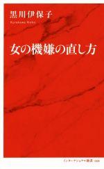 女の機嫌の直し方(インターナショナル新書008)(新書)
