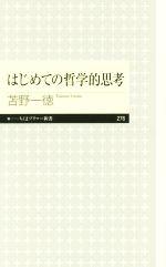 はじめての哲学的思考(ちくまプリマー新書276)(新書)