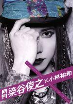 月刊 染谷俊之×小林裕和(単行本)
