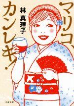 マリコ、カンレキ!(文春文庫)(文庫)