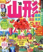 るるぶ 山形 鶴岡 酒田 米沢 蔵王(るるぶ情報版 東北5)('18)(MAP付)(単行本)