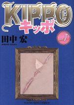 KIPPO(7)(ヤングキングC)(大人コミック)