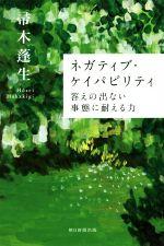 ネガティブ・ケイパビリティ 答えの出ない事態に耐える力(朝日選書958)(単行本)