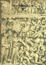 ローマ帝国衰亡史(2)(単行本)