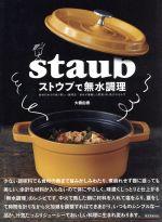 ストウブで無水調理 食材の水分を使う新しい調理法/旨みが凝縮した野菜・肉・魚介のおかず(単行本)