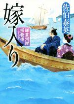 嫁入り 鎌倉河岸捕物控 三十の巻(ハルキ文庫時代小説文庫)(文庫)