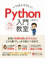いちばんやさしいPython入門教室(単行本)