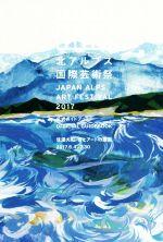 北アルプス国際芸術祭 公式ガイドブック 信濃大町 食とアートの廻廊 2017.6.4-7.30(2017)(単行本)