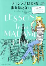フランス人は10着しか服を持たない ファッション&ビューティ編 コミック版(単行本)
