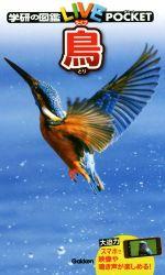 鳥(学研の図鑑LIVE POCKET6)(児童書)
