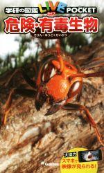 危険・有毒生物(学研の図鑑LIVE POCKET5)(児童書)
